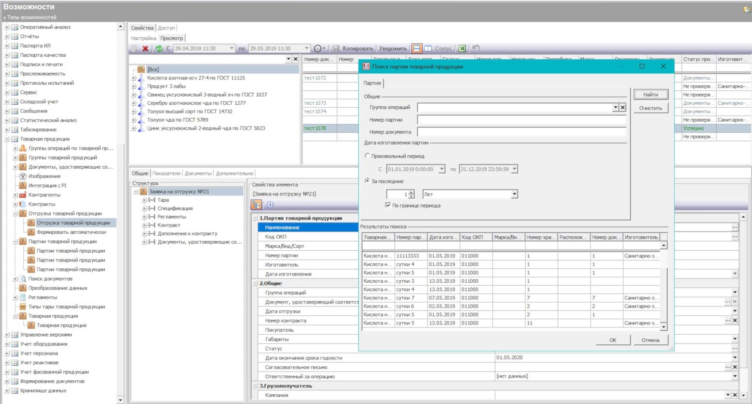 Лабораторно-информационная система (ЛИМС/LIMS/ЛИС) I-LDS