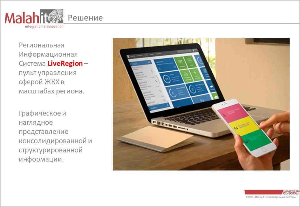 LiveRegion — Пульт управления сферой ЖКХ в масштабах региона
