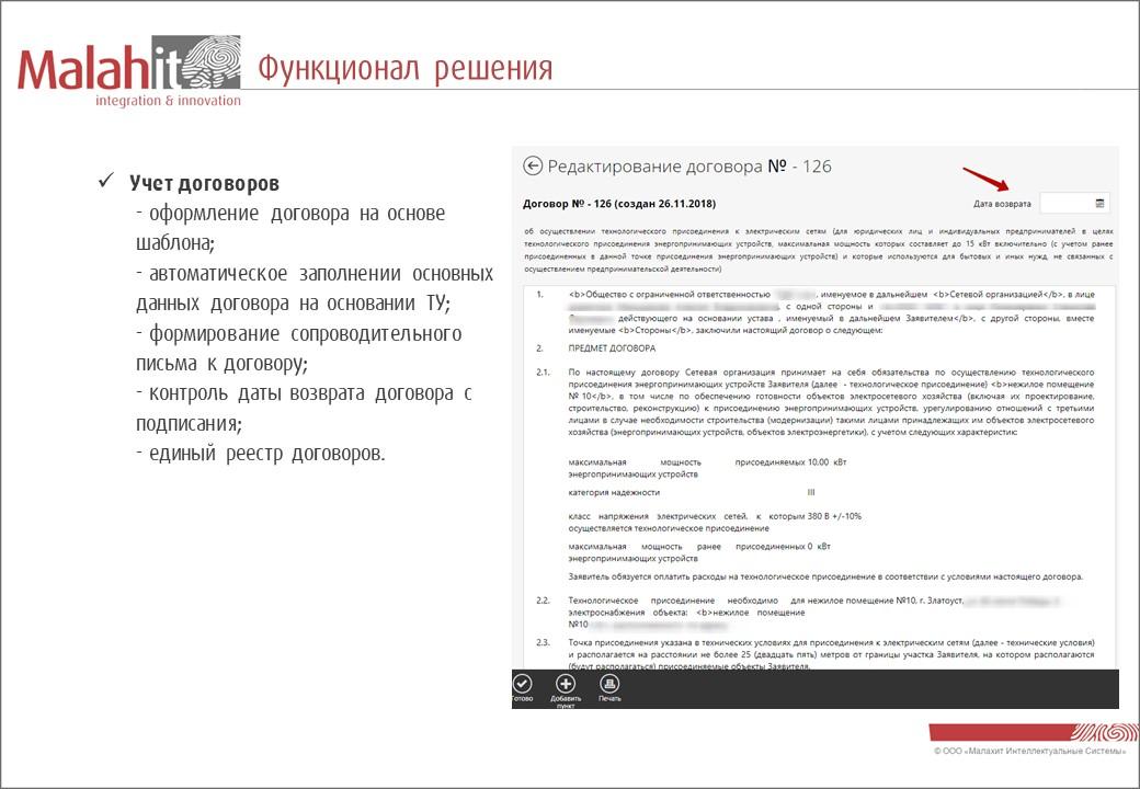 Комплексное решение LiveCity:EGC